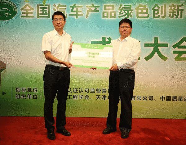 国家认监委认证监管部李文龙副主任为联盟秘书处授牌