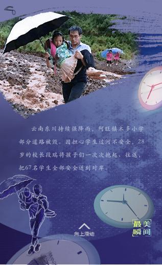 洪峰过境后,广西柳州武警支队近200名官兵连夜清淤,并协助部分老人小孩安全回家。因太过劳累,武警战士们来不及洗去满身污泥,直接躺在地上、靠在座椅上昏昏睡去。