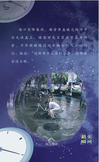 """交警张兴宏单膝跪在马路中央,手中紧紧握着一把伞,为在车祸中受伤的老人挡雨。对于意外的走红,他觉得有些""""小题大做""""。""""这是人之常情,总不能看着他淋雨。"""""""