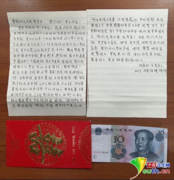 老人送来的红包,里面是一张10元纸币和一封信。姜润邈 摄