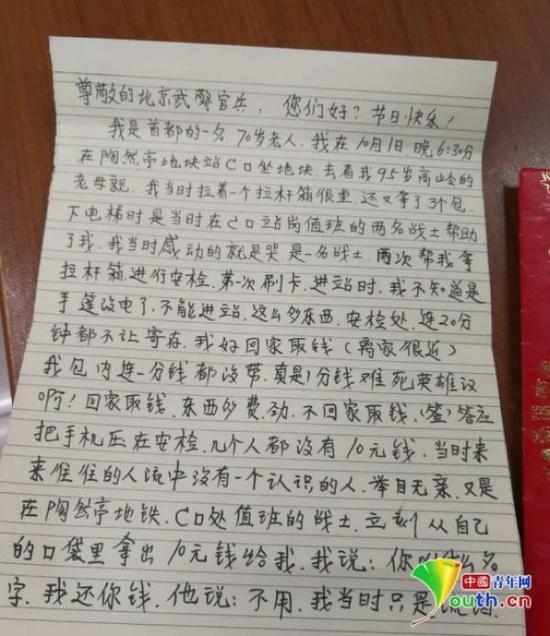 老人写的感谢信。姜润邈 摄