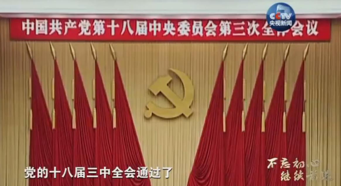 2013年11月,党的十八届三中全会通过了《中共中央关于全面深化改革若干重大问题的决定》。