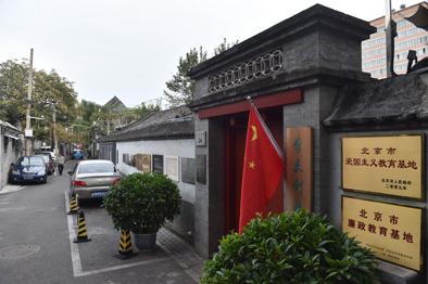 位于北京市西城区文华胡同24号的李大钊故居。新华社记者罗晓光摄