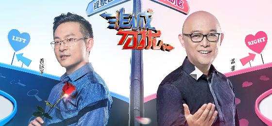 """《非诚勿扰》连续两周收视第一 打脸""""停播说"""""""