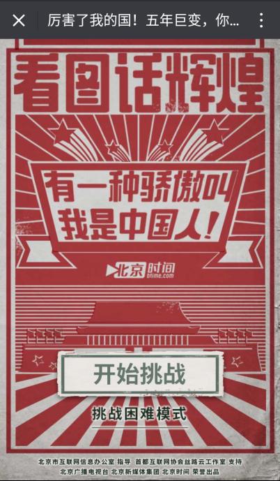 """这款让刘爽兴奋不已的H5小游戏正在迅速的火遍朋友圈,它有一个特别带劲的名字,叫做""""看图话辉煌――有一种骄傲叫我是中国人""""。"""