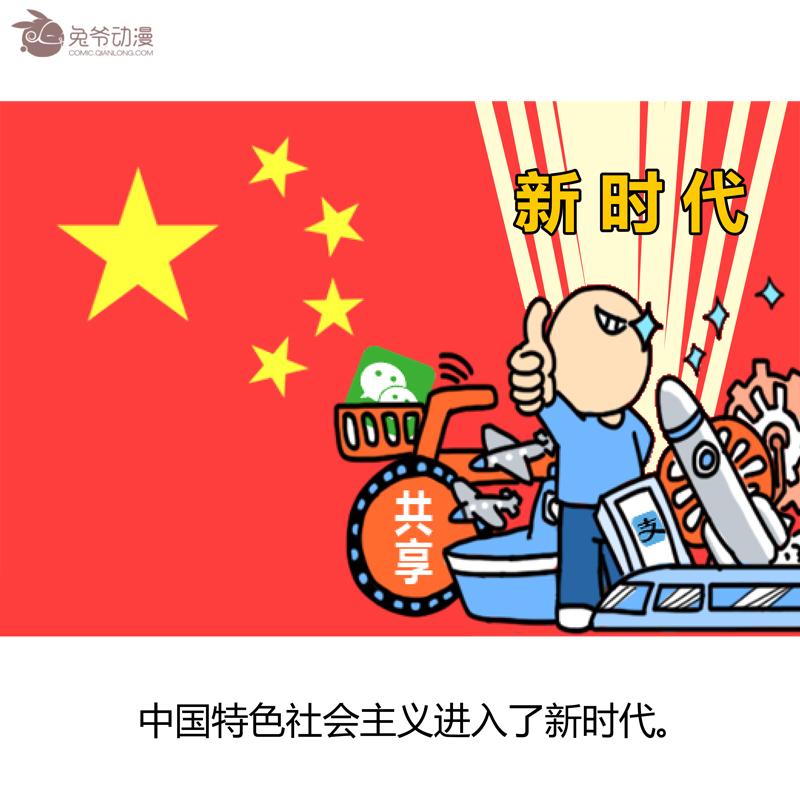 【漫画】十九大漫画:习近平这十九句话直抵人哔报告咔慢加载图片