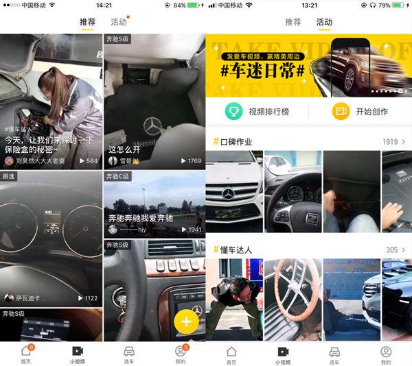 懂车帝短视频app开创汽车资讯行业新格局