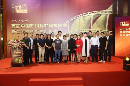 2017首届中国银川互联网电影节在京启动