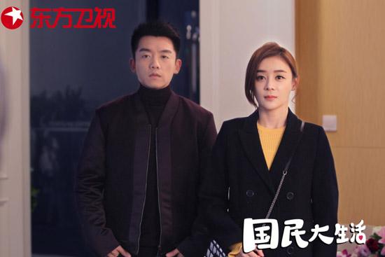 《国民大生活》热播 袁姗姗合作郑恺像