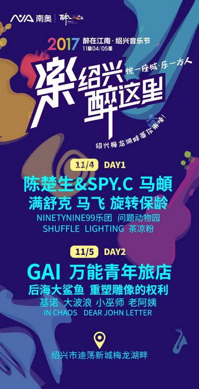 """11月4日""""醉在江南·绍兴音乐节""""等你来燥事"""