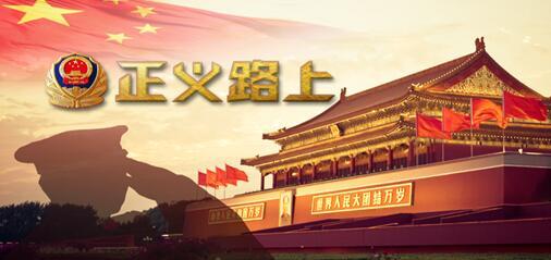 """近期,由中央电视台社会与法频道联合北京市公安局制作七集系列专题片《正义路上》在在央视社会与法频道播出,全片围绕""""四个意识"""",从群众视角出发,聚焦首都公安民警,全面、深刻展现首都治安风貌,以及公安创新工作对民众生活的积极影响,主打""""中国治安 世界点赞""""的中心宗旨。"""