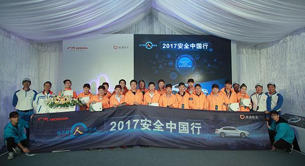 2017安全中国行华东站学员与安驾讲师合照