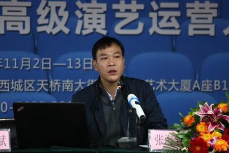 北京演出行业协会会长张海君致辞
