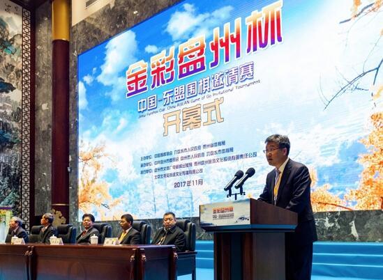 盘州市人民政府市长李令波宣布开幕