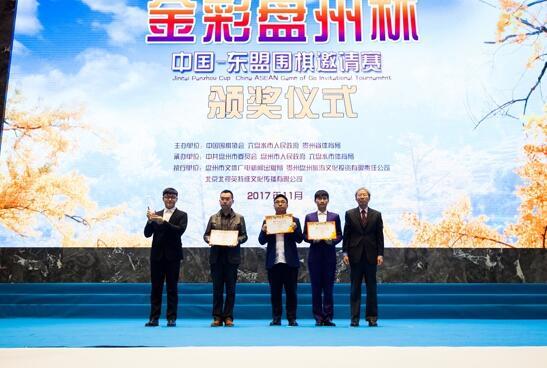 华以刚为冠军中国队颁奖
