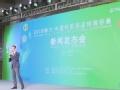 """视频-2018""""中国杯""""正式启动 赛事全面升级"""