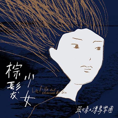 张心柔发新专辑 描述20岁女生的流浪故事