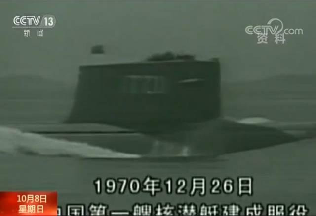 从1970年到1981年,中国陆续实现了第一艘核潜艇下水、第一艘核动力潜艇交付海军使用、第一艘导弹核潜艇顺利下水,成为继美、苏、英、法之后第五个拥有核潜艇的国家。