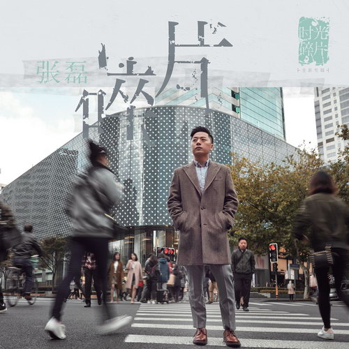 张磊《碎片》圆十年之约 新专辑记录时光遗珠