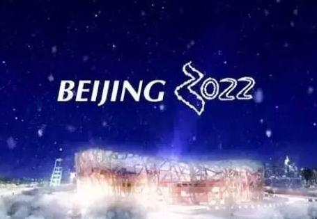 北京冬奥推PPP模式募资 分享更多冰雪经济红利