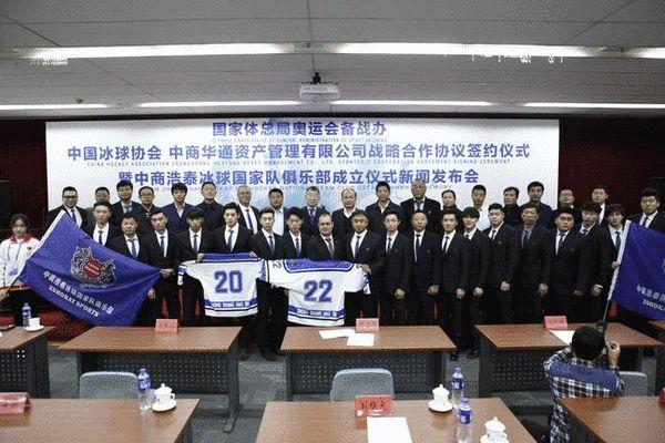 第三家冰球国家队俱乐部成立 球员均为本土培养