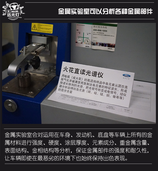 专治各种强迫症 福特南京工程研发中心大揭秘