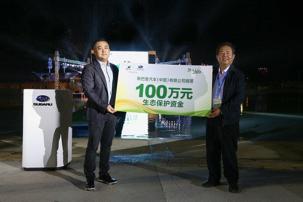 向中国野生动物保护协会捐赠了100万元公益资金用于生态保护
