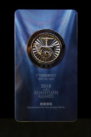 """新能源""""新巨星"""",传祺GE3斩获第五届轩辕奖"""