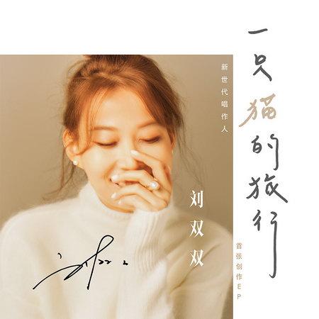 刘双双原创EP《一只猫的旅行》_带来满分治愈