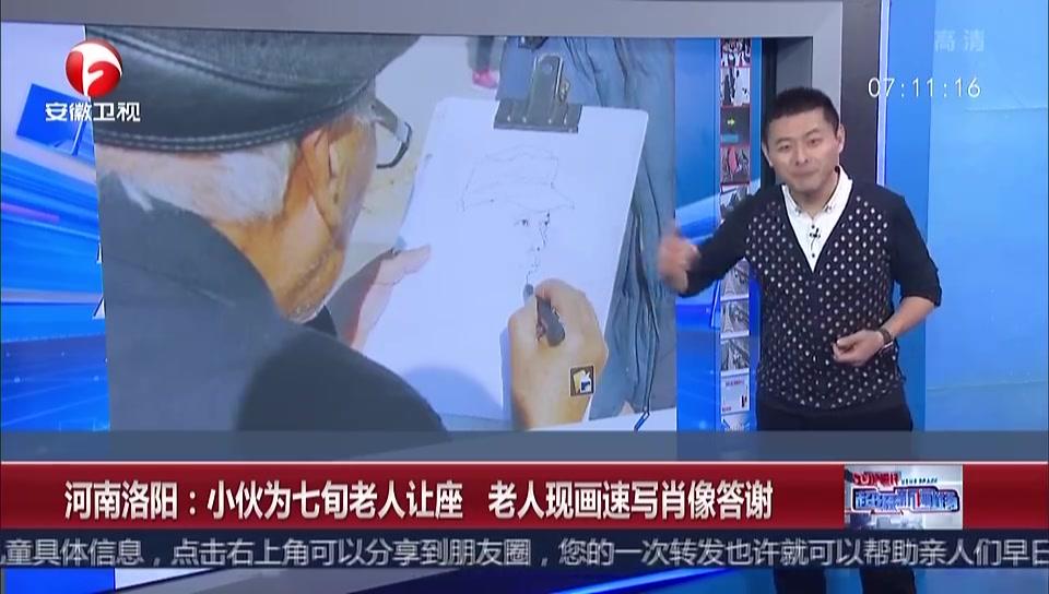 河南洛阳小伙_河南洛阳:小伙为七旬老人让座老人现画速写肖像答谢-搜狐视频