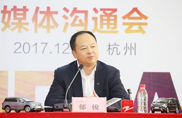 广汽集团执行委员会副主任、广汽乘用车公司总经理、广汽乘用车(杭州)有限公司董事长郁俊接受媒体采访