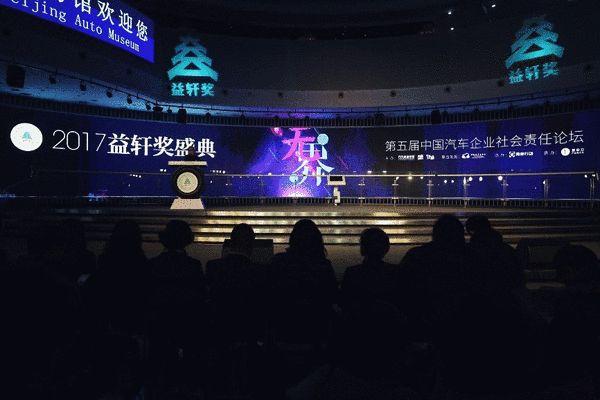 """2017益轩奖揭晓 看看汽车界有哪些""""好人好事"""""""