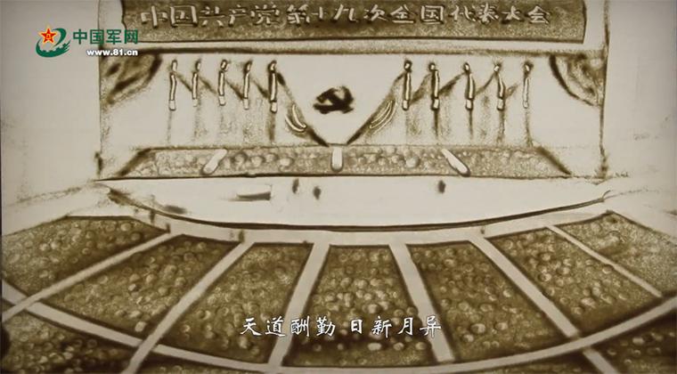 """新时代・新寄语丨沙画版2018新年贺词:习主席说了这么多""""知心话"""""""