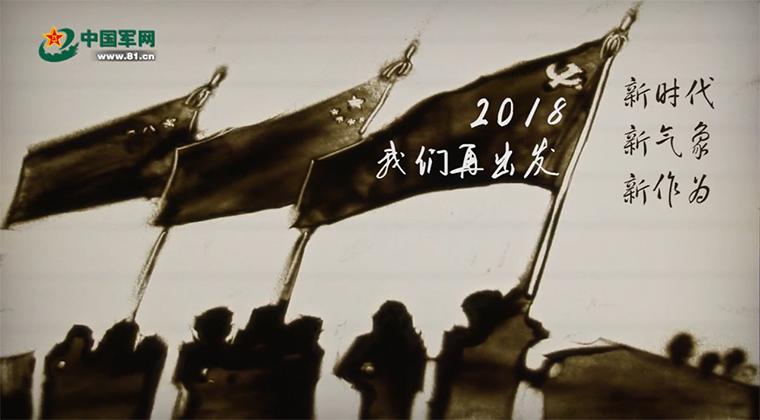 """新时代·新寄语丨沙画版2018新年贺词:习主席说了这么多""""知心话"""""""