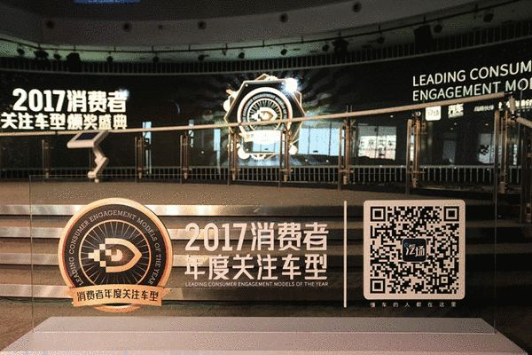 2017消费者年度关注车型揭晓