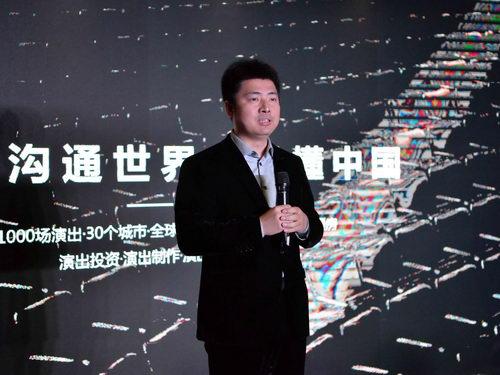 九维文化董事长张力刚介绍公司2018演出季