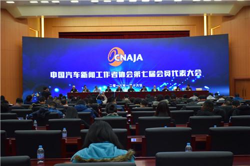 中国汽车新闻工作者协会第七届会员代表大会举行