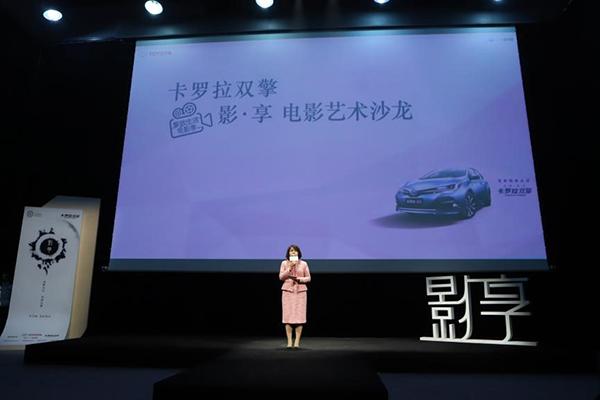 一汽丰田汽车销售有限公司企划部高级总监杨春霞女士致辞