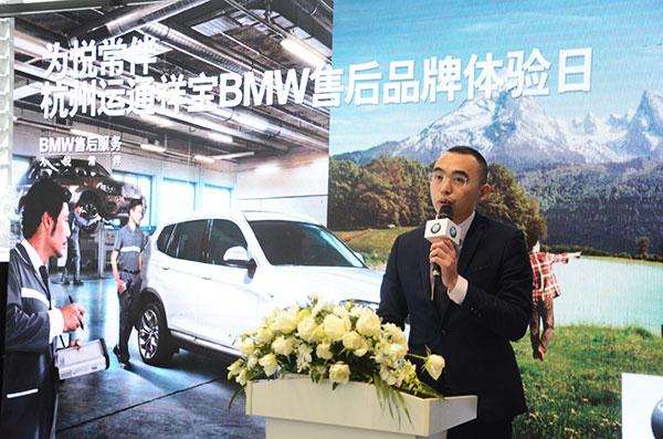 杭州运通祥宝汽车销售服务有限公司总经理 董晓德先生致辞
