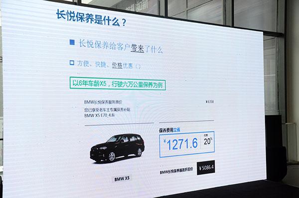 长悦保养为BMW车主带来的是方便、快捷和优惠