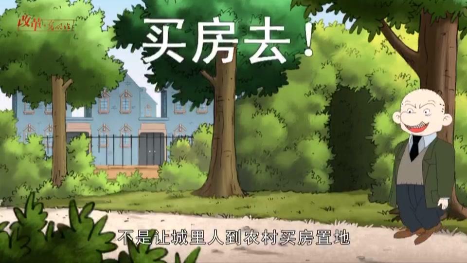 【一分钟读懂农村振兴?#33529;��课?#22478;里人去农村买房画红线