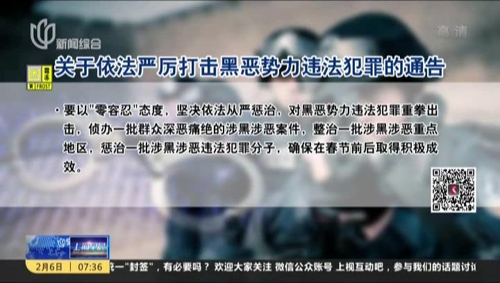 最高人民法院 最高人民�z察院 公安部 司法部�P于依法���打�艉��萘��`法犯罪的通告