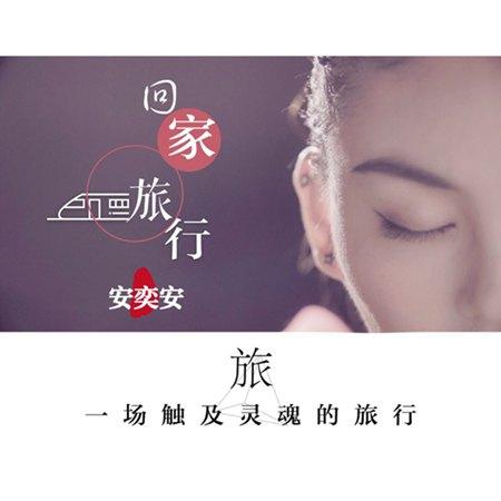"""国民""""女战士""""安奕安首发专辑预热单曲《回家旅行》"""