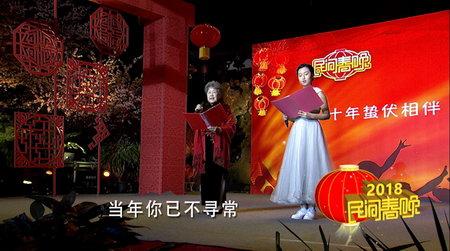 陶玉玲和晏宇菲朗诵《十年》
