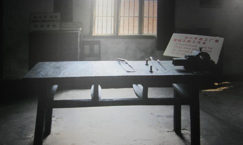 邓小平在工厂里做钳工的工作台