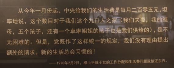 邓小平的信
