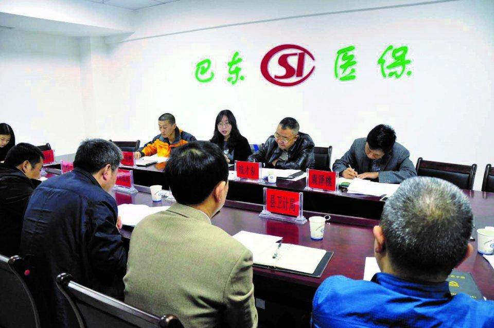 """""""大病医保""""工作人员和湖北巴东试点县政府代表进行项目沟通"""