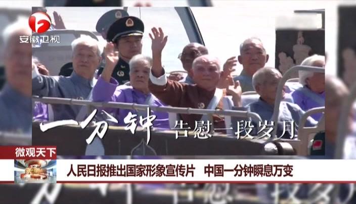 热播韩剧排行榜_人民日报推出国家形象宣传片 中国一分钟瞬息万变 - 搜狐视频