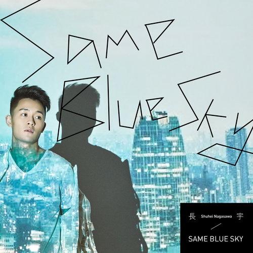 长宇首试电子曲风 《same blue sky》律动上线