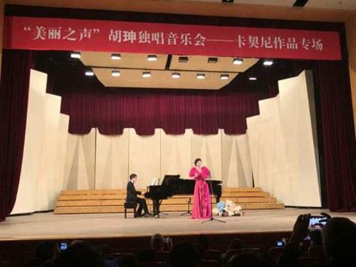 胡珅独唱音乐会暨专辑首发仪式 圆满举办